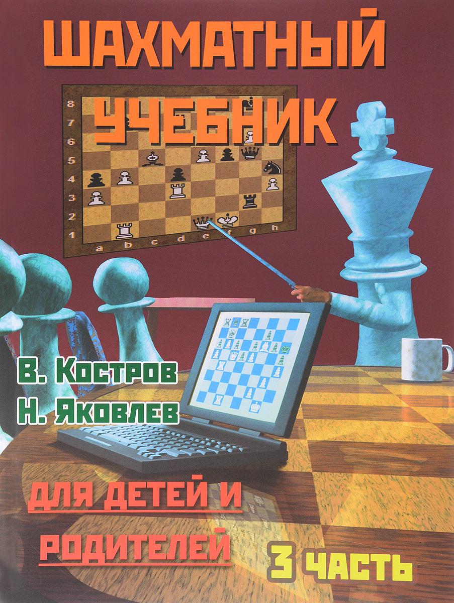 В. Костров, Н. Яковлев Шахматный учебник для детей и родителей. 3 часть костров в яковлев н шахматный учебник для детей и родителей 3 часть