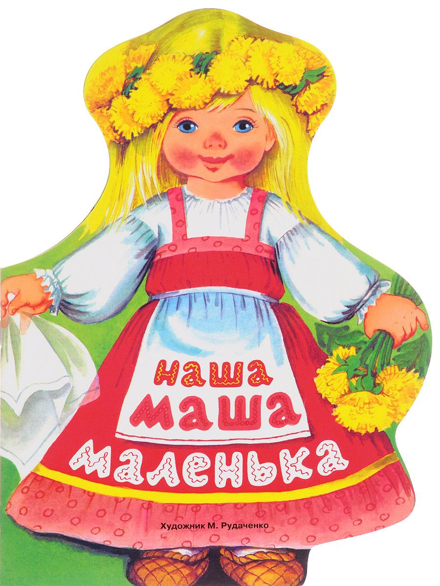 Наша Маша маленька рудаченко м худ наша маша маленька русские народные песенки в обработке н иваницкого и о капицы