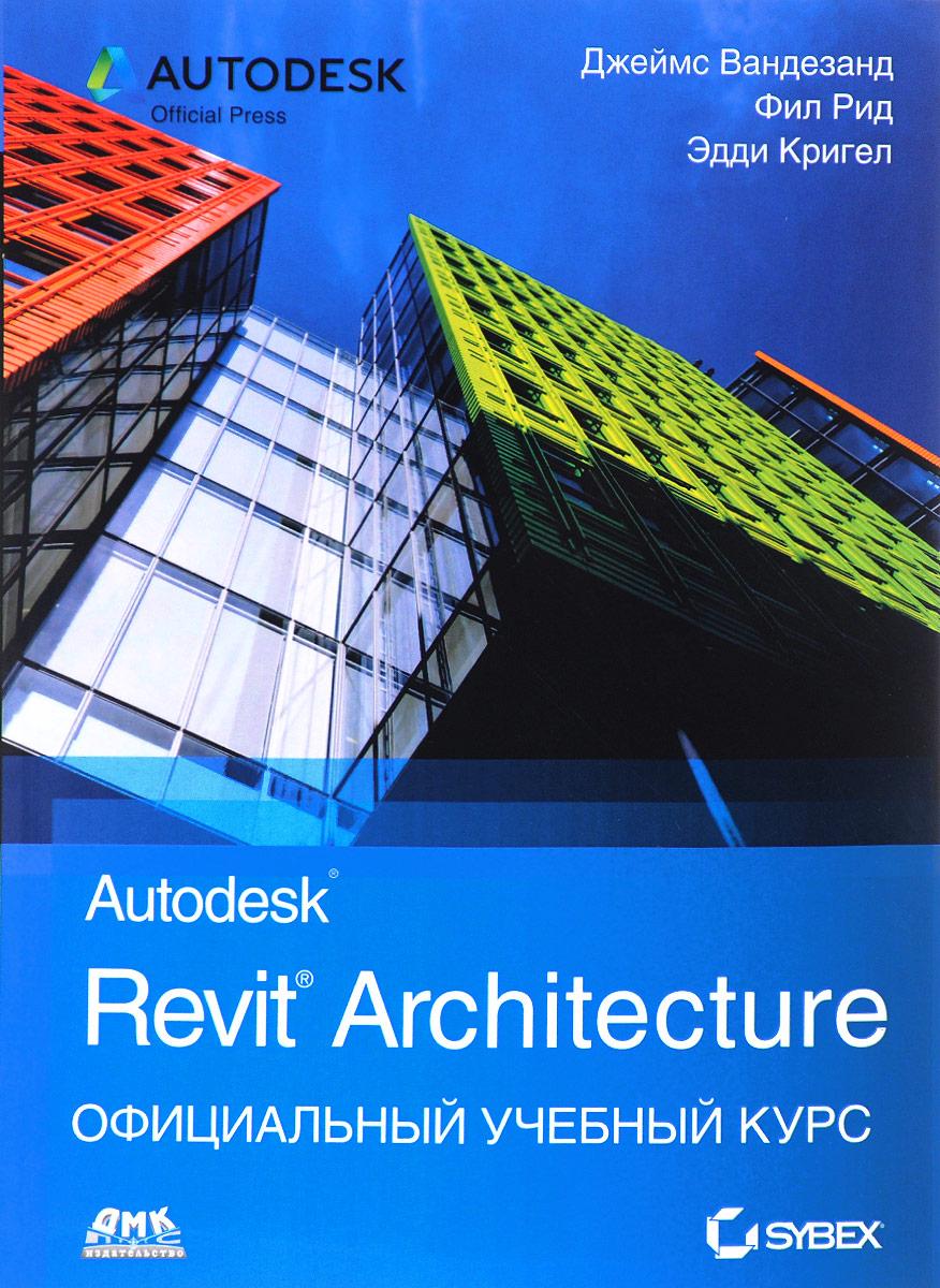 Джеймс Вандезанд, Фил Рид, Эдди Кригел Autodesk Revit Architecture. Официальный учебный курс. кухня для revit