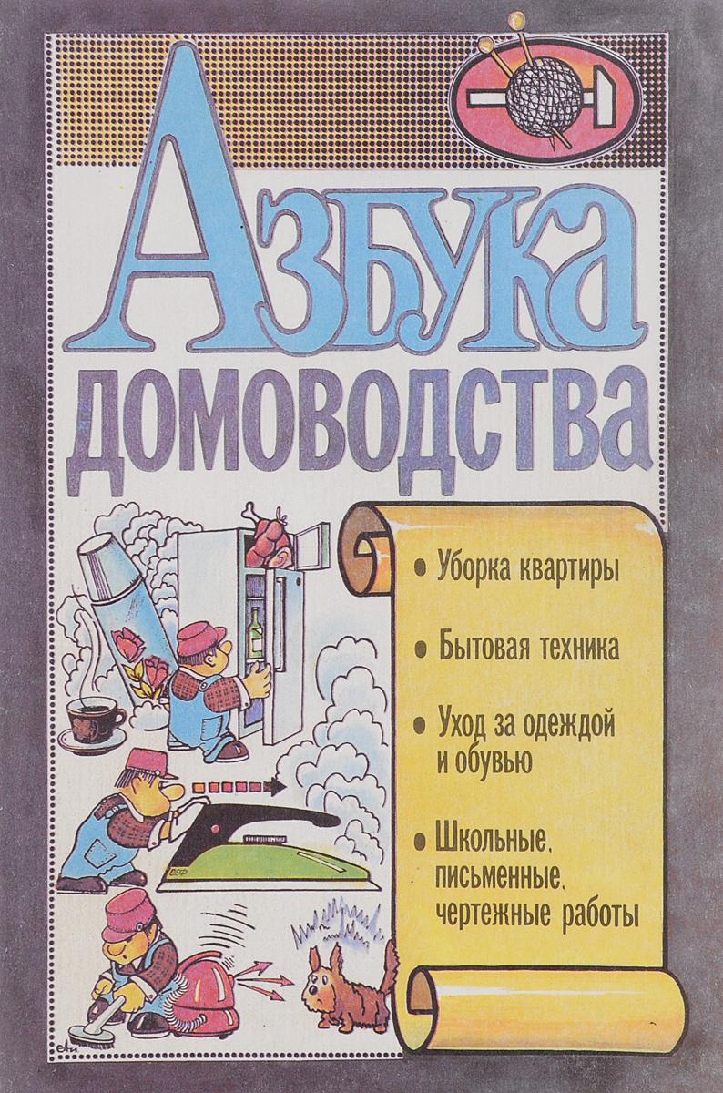 Фото - Азбука домоводства: (Полезные советы) азбука домоводства для больших и маленьких