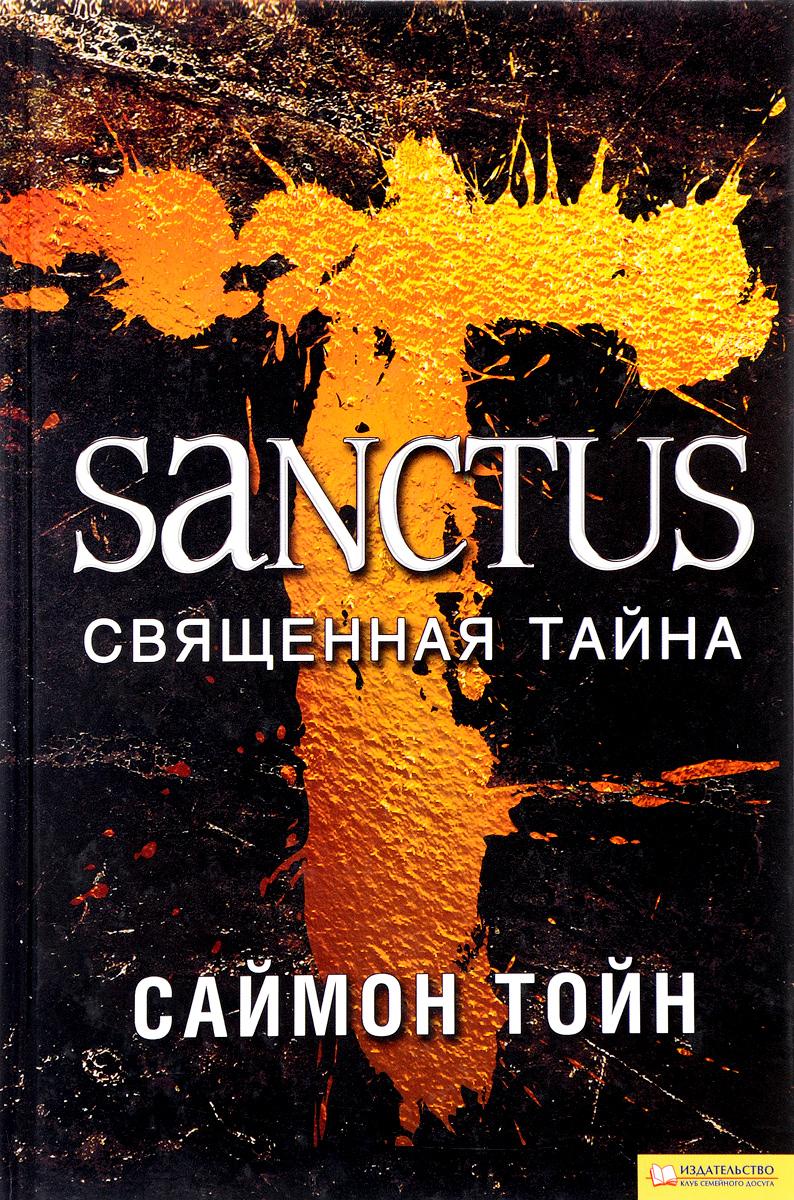 Саймон Тойн Sanctus. Священная тайна саймон тойн sanctus священная тайна