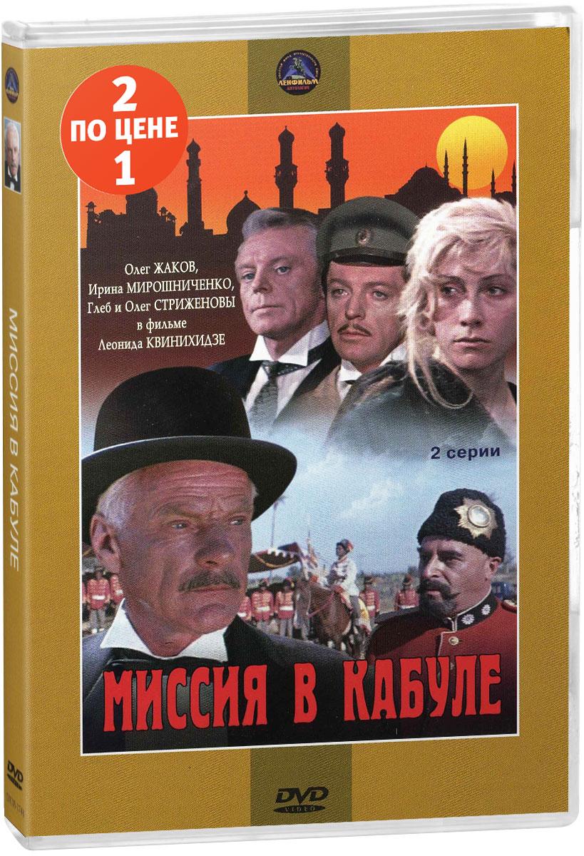 Кинодетектив: Зелёные цепочки / Миссия в Кабуле. 1-2 серии (2 DVD) миссия в кабуле