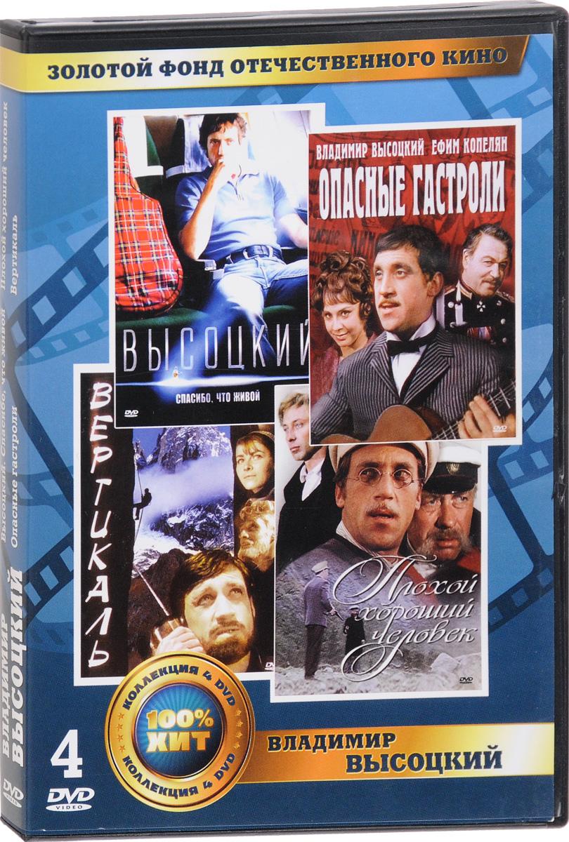 4в1 Высоцкий Владимир: Высоцкий. Спасибо, что живой / Опасные гастроли / Плохой хороший человек / Вертикаль (4 DVD)