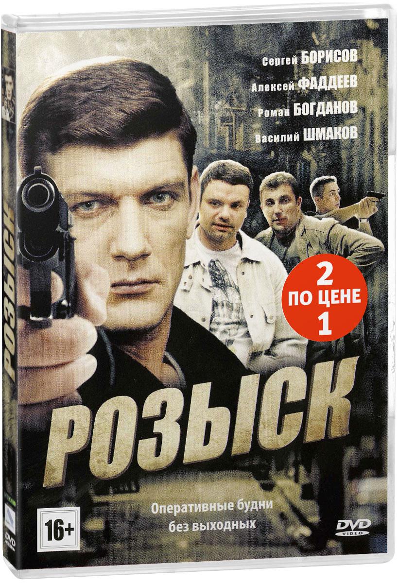 Сериальный хит: Розыск. 1 сезон. 1-16 серии / 2 сезон. 1-16 серии (2 DVD) цена