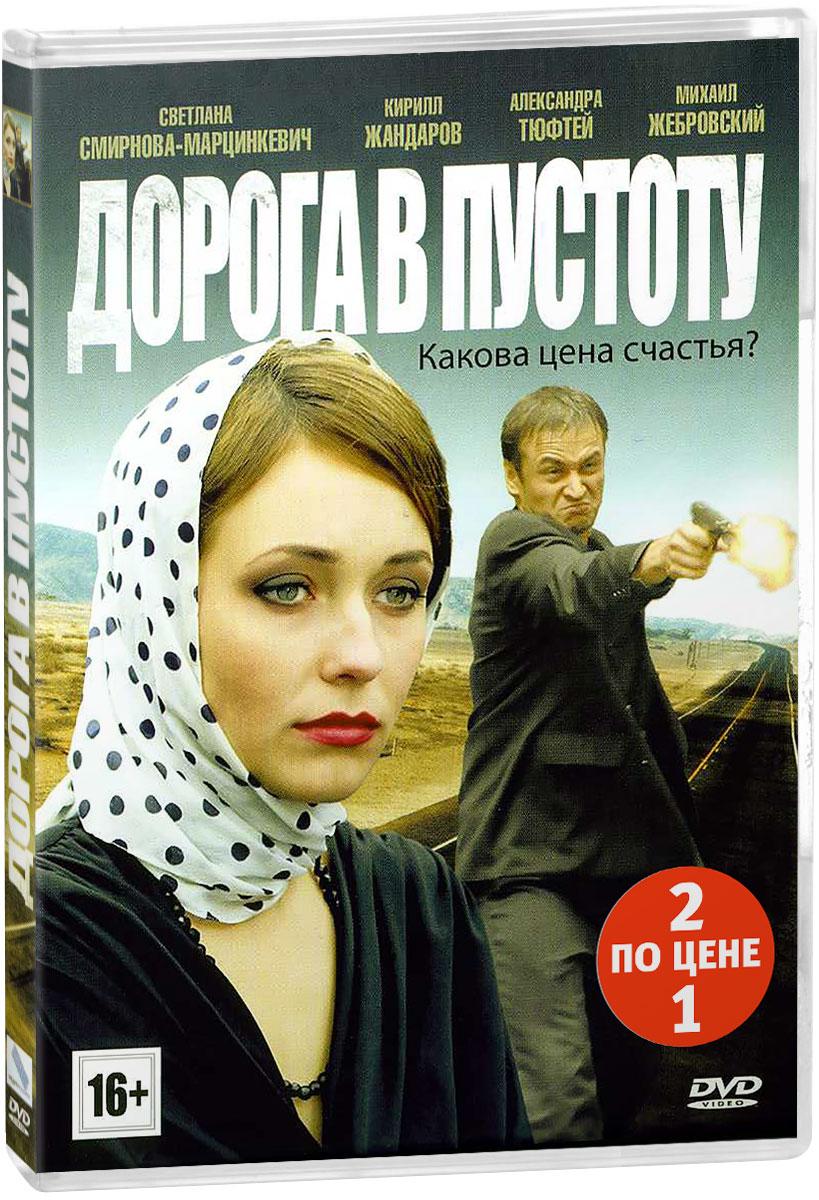 Сериальный хит: Дорога в пустоту. 1-12 серии / Оплачено любовью. 1-8 серии (2 DVD) цена