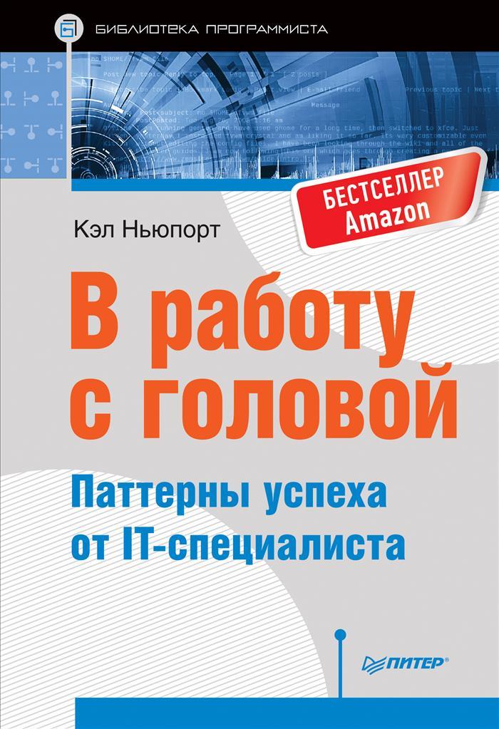 Книга В работу с головой. Паттерны успеха от IT-специалиста. Кэл Ньюпорт