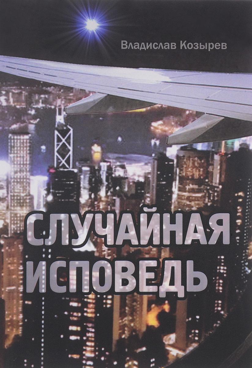 Владислав Козырев Случайная исповедь