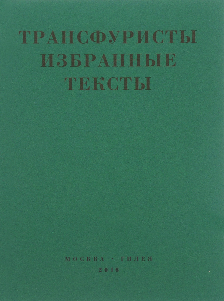 Трансфуристы. Избранные тексты