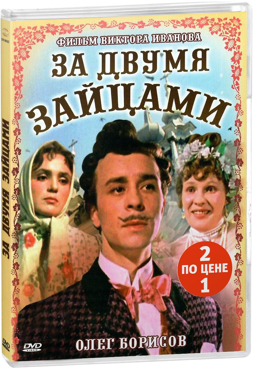 цена Кинокомедия: Женитьба Бальзаминова / За двумя зайцами (2 DVD) онлайн в 2017 году