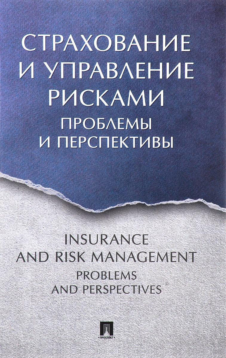Страхование и управление рисками. Проблемы и перспективы белозеров с кузнецова н ред страхование и управление рисками проблемы и перспективы