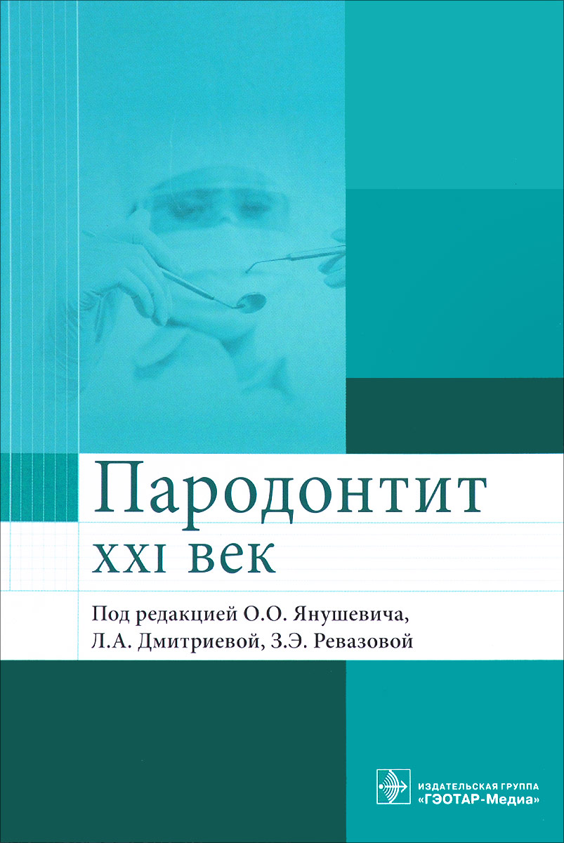 Пародонтит. XXI век. Руководство для врачей