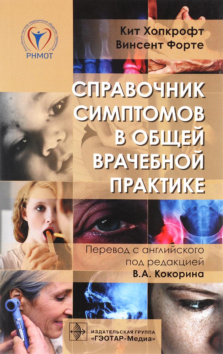 Кит Хопкрофт, Винсент Форте Справочник симптомов в общей врачебной практике