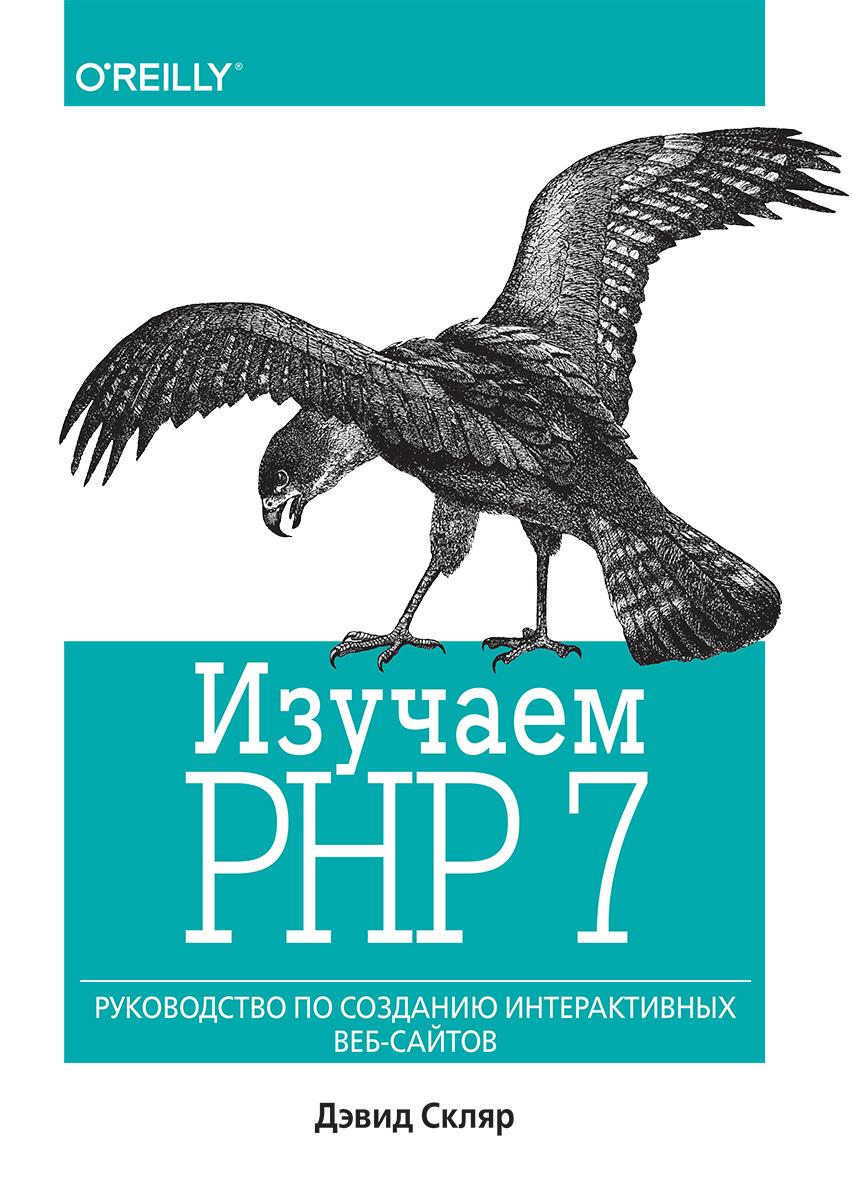 Давид Скляр Изучаем PHP 7. Руководство по созданию интерактивных веб-сайтов