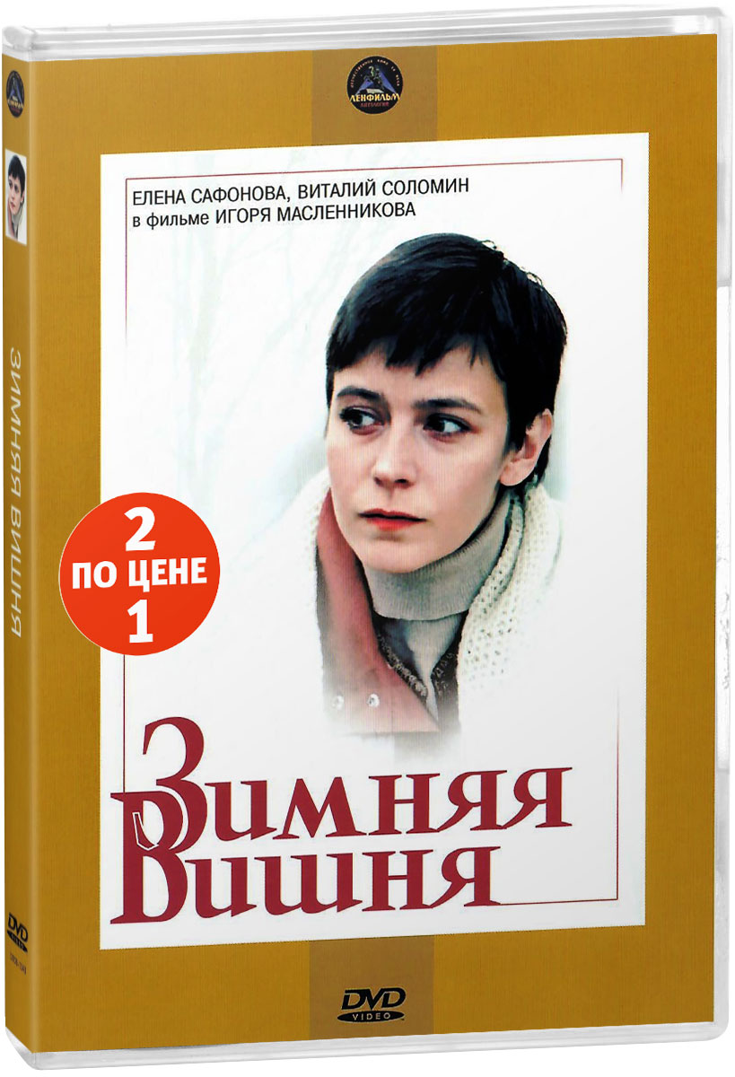 Мелодрама: Зимняя вишня. Фильм 1 и 2 (2 DVD) бодифлекс plus курс для начинающих фильм 2 dvd