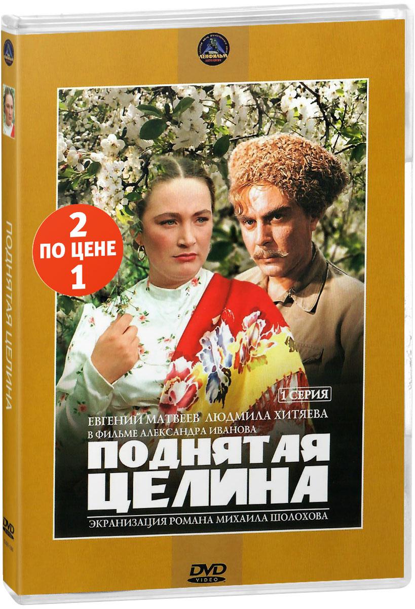 Сериальный хит: Поднятая целина. 1-3 серии (2 DVD) гардемарины 3 dvd