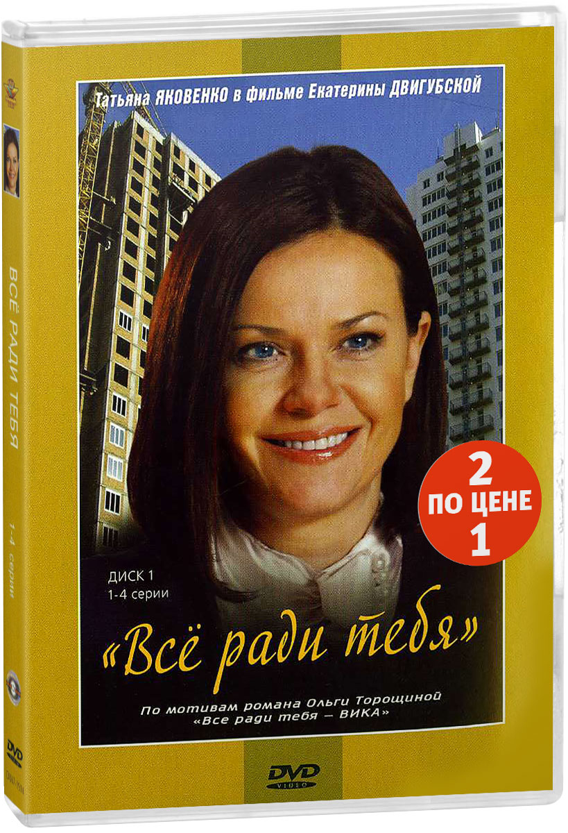 Сериальный хит: Всё ради тебя. 1-8 серии (2 DVD) цена