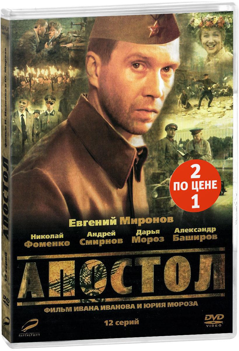 Сериальный хит: Апостол. 1-12 серии / Пепел. 1-1 серии (2 DVD) цена