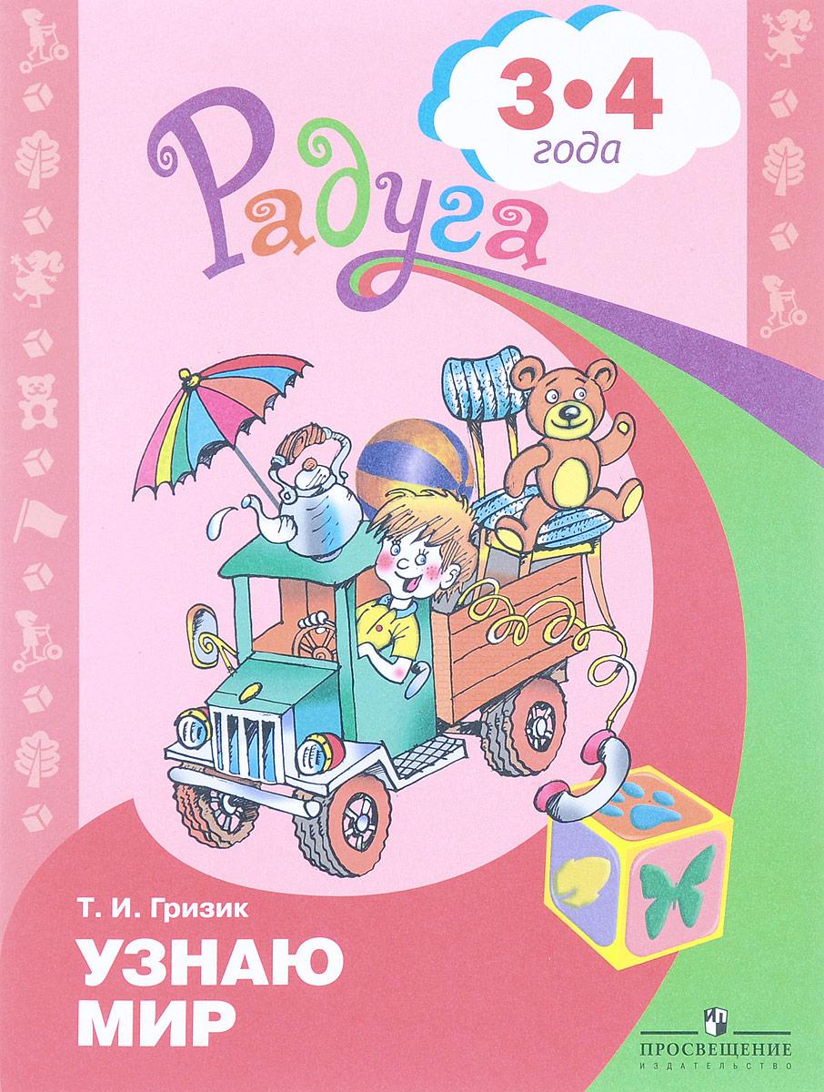 Т. И. Гризик Узнаю мир. Развивающая книга для детей 3-4 лет.