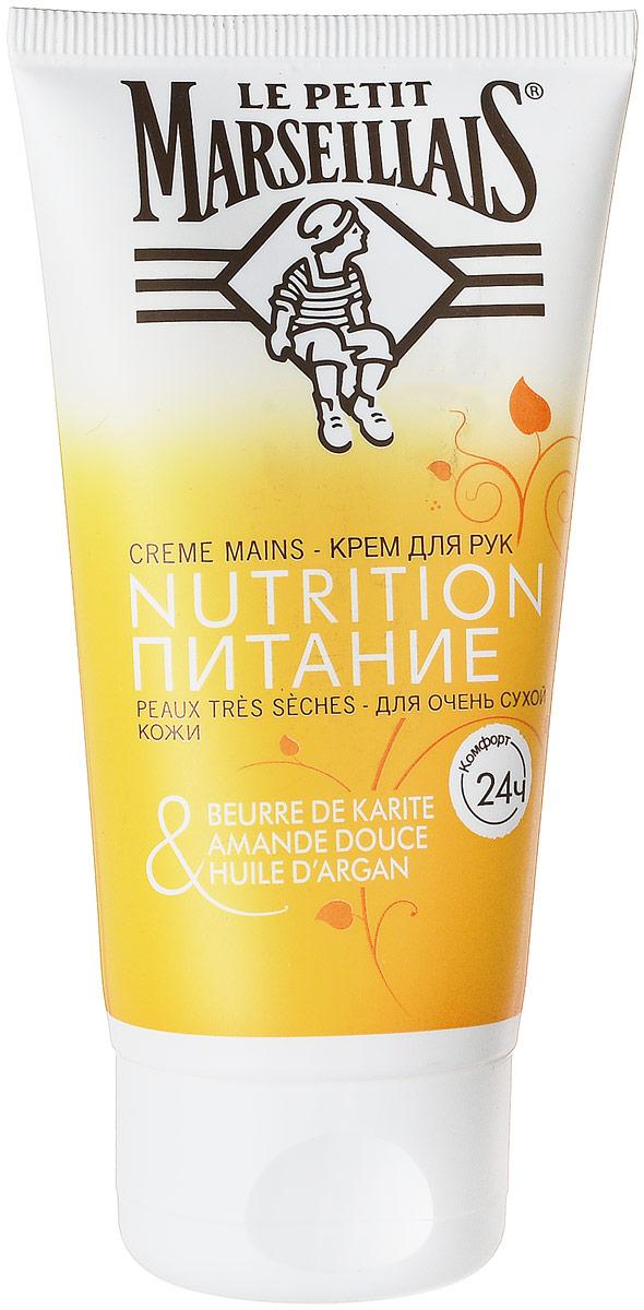Le Petit Marseillais Питательный крем для рук Карите, Сладкий миндаль и Масло арганового дерева 75мл крем масло для тела миндаль aphrodite