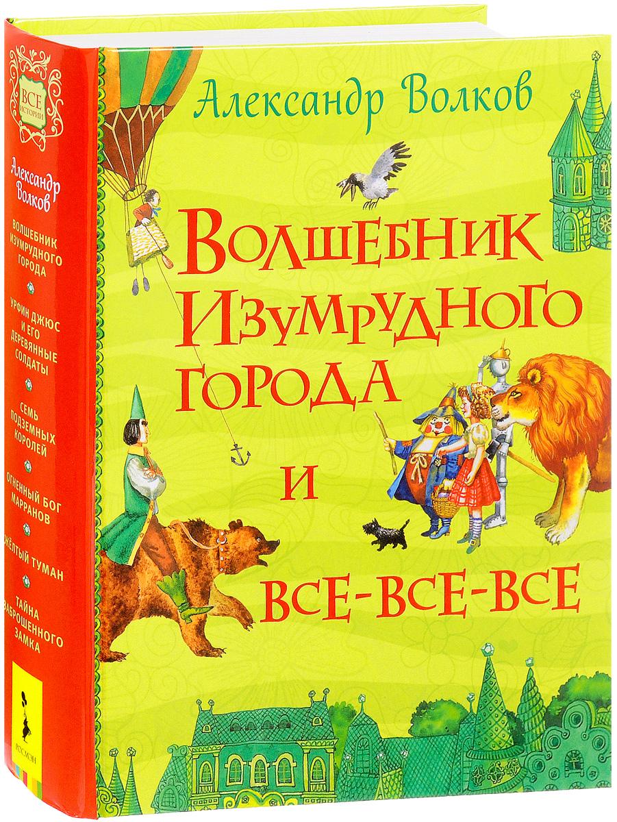 Александр Волков Волшебник Изумрудного города и все-все-все александр волков волшебник изумрудного города ил а власовой