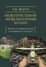 Е. Н. Ведута Межотраслевой-межсекторный баланс. Механизм стратегического планирования экономики