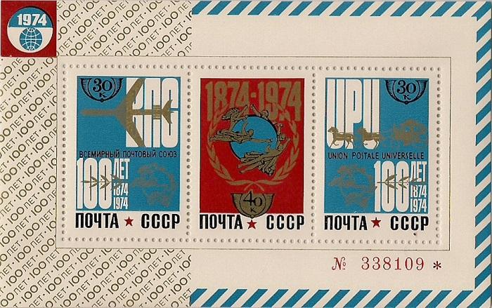 1974. 100-летие Всемирного почтового союза. № 4397. Блок цена 2017