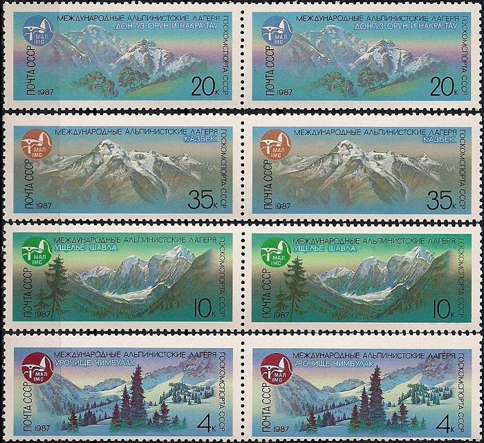 1987. Международные альпинистские Лагеря. № 5806 - 5809гп. Горизонтальные пары. Серия