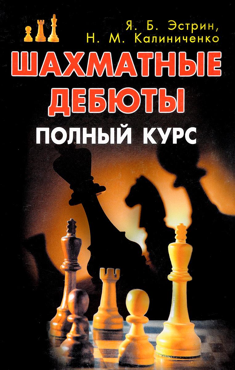 Я. Б. Эстрин, Н. М. Калиниченко Шахматные дебюты. Полный курс карпов а начальный курс шахматных дебютов открытые и полуоткрытые дебюты том 1