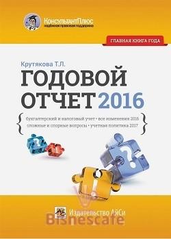 Т. Л. Крутякова Годовой отчет 2016. Бухгалтерский и налоговый учет, все изменения 2016 года, сложные и спорные вопросы
