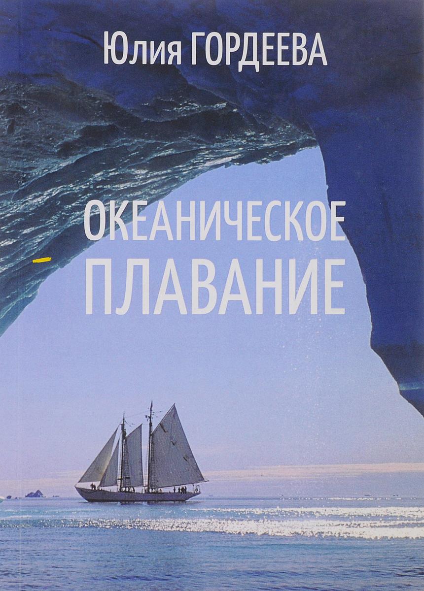 Юлия Гордеева Океаническое плавание