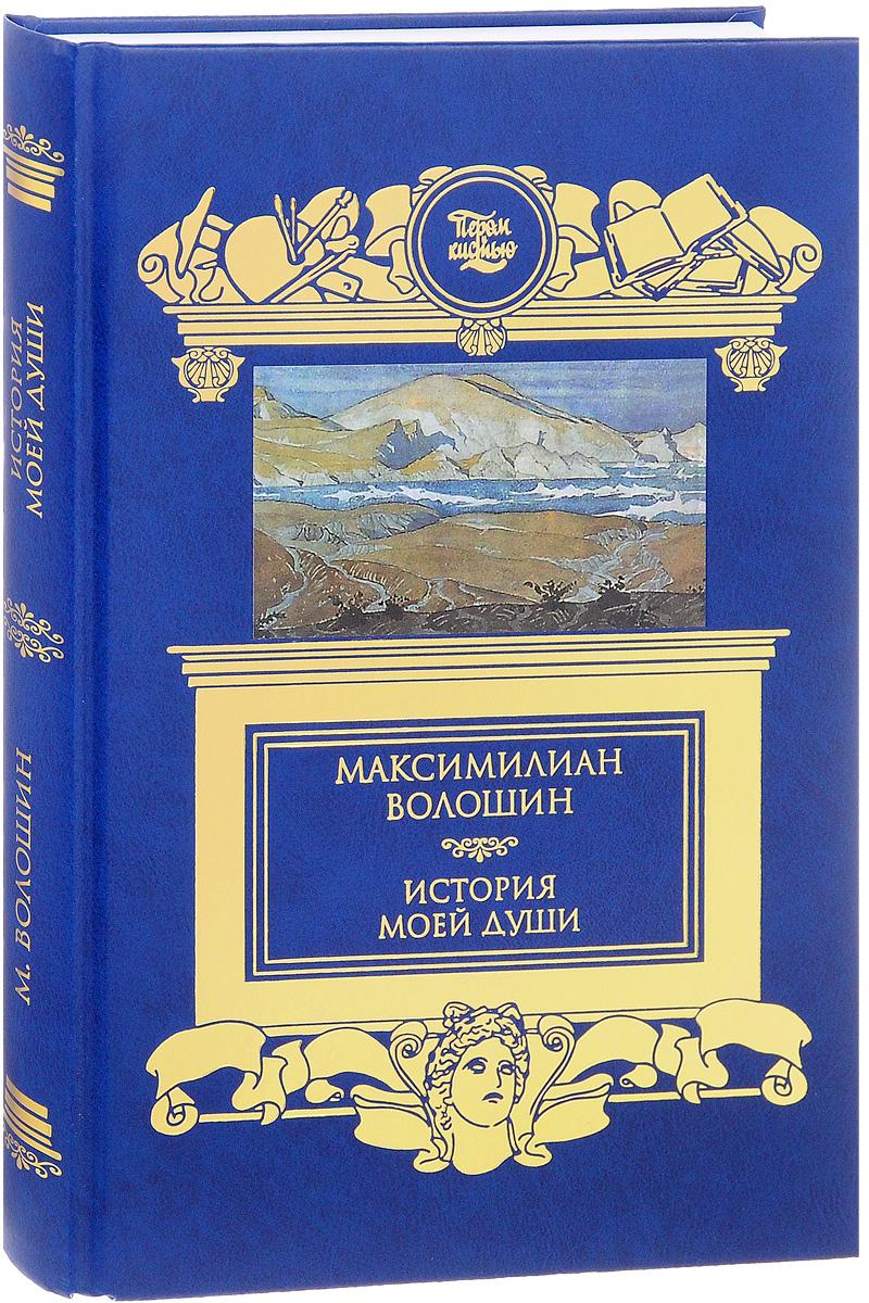 Максимилиан Волошин История моей души максимилиан волошин художник сборник материалов