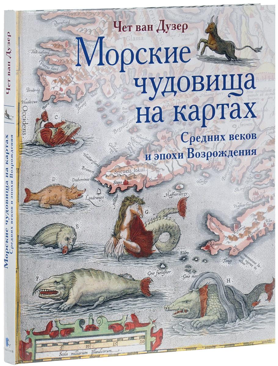 Чет ван Дузер Морские чудовища на картах Средних веков и эпохи Возрождения
