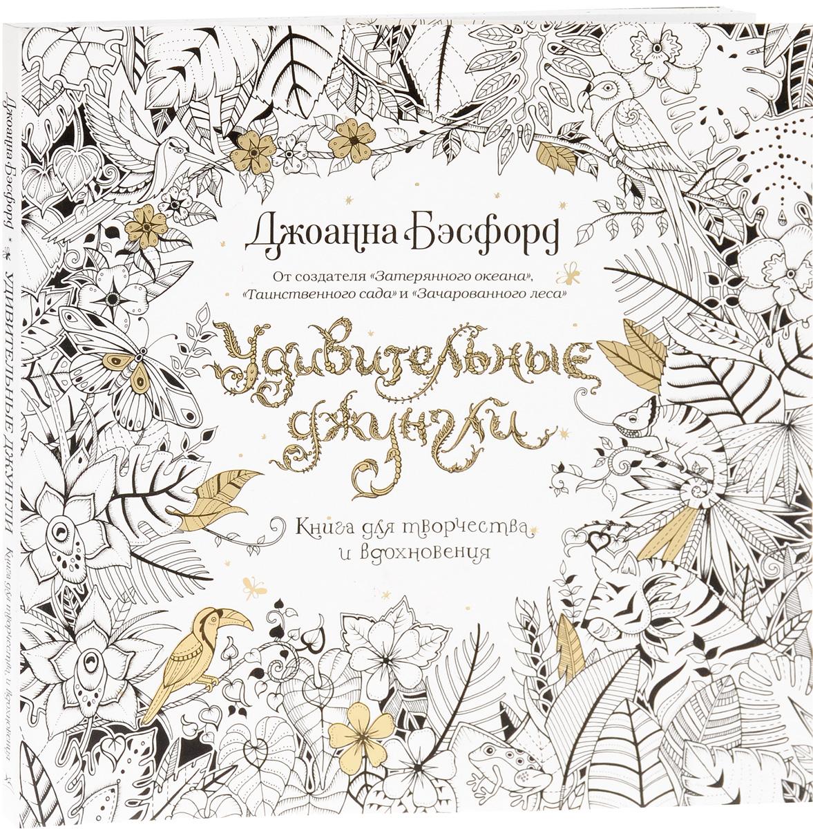 купить Джоанна Бэсфорд Удивительные джунгли. Книга для творчества и вдохновения по цене 371 рублей
