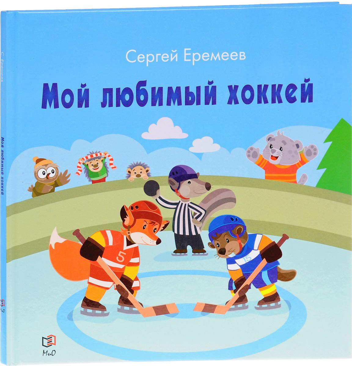 все цены на Сергей Еремеев Мой любимый хоккей онлайн