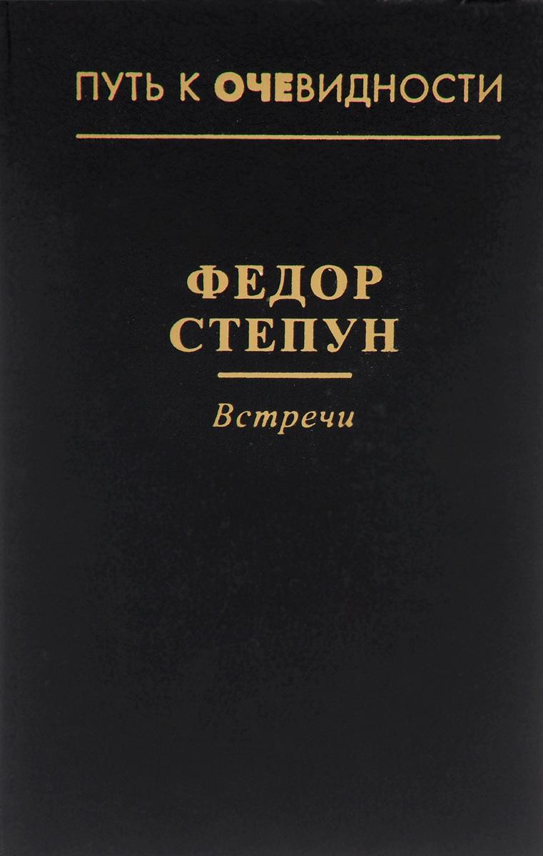 Федор Степун Встречи