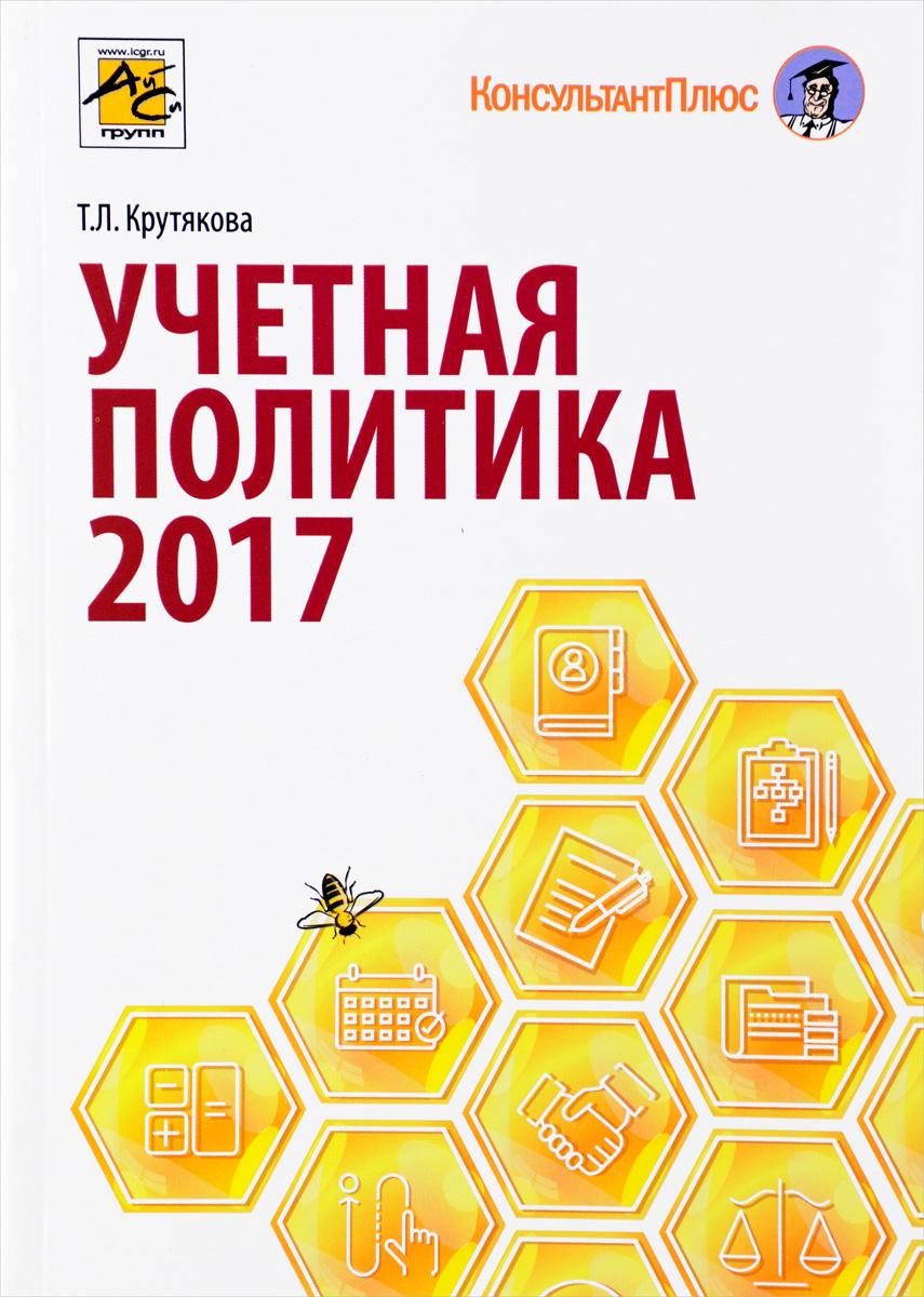 Т. П. Крутякова Учетная политика в 2017. Бухгалтерская и налоговая