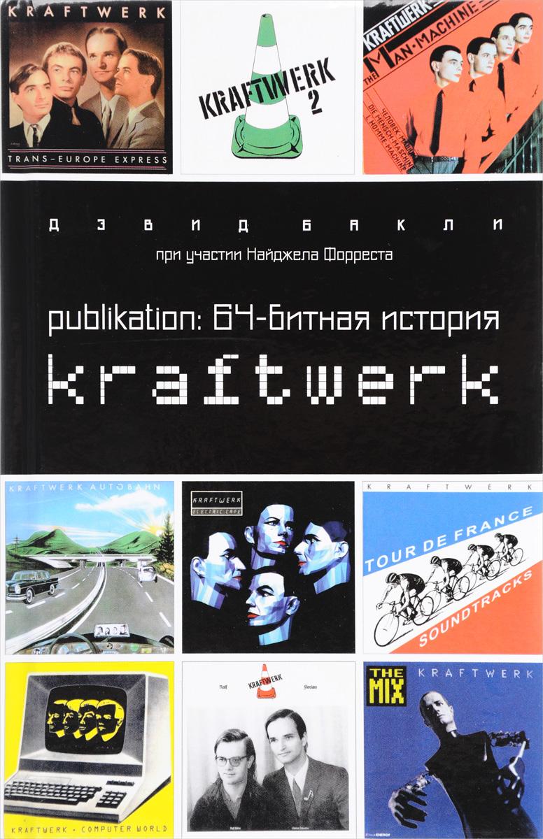 Дэвид Бакли Publikation. 64-битная история Kraftwerk цена и фото