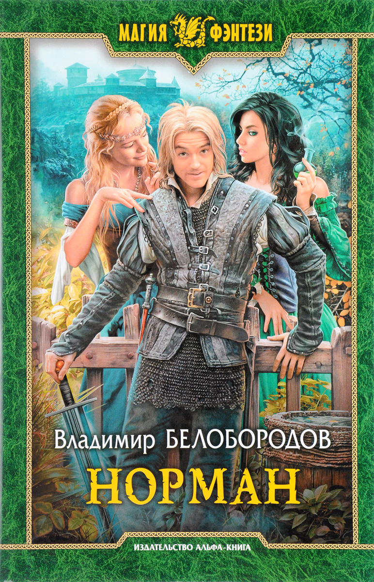 Норман. Владимир Белобородов