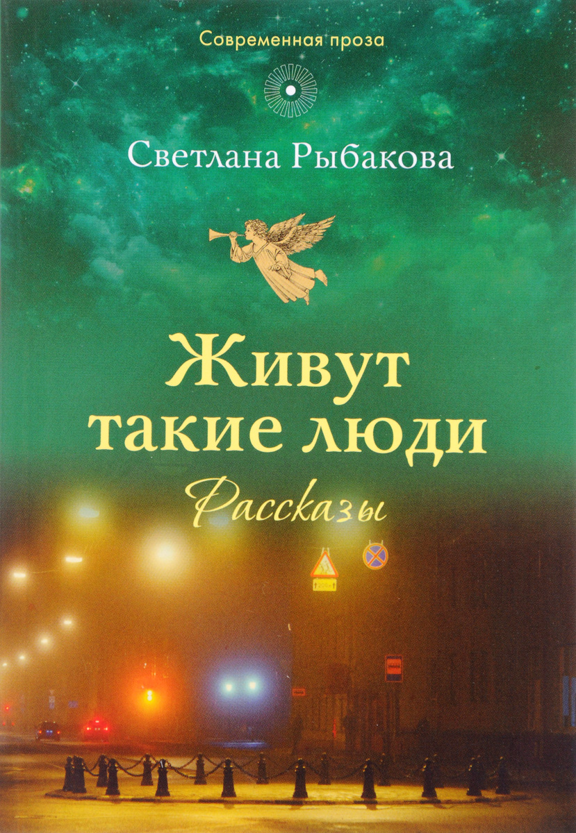 Светлана Рыбакова Живут такие люди