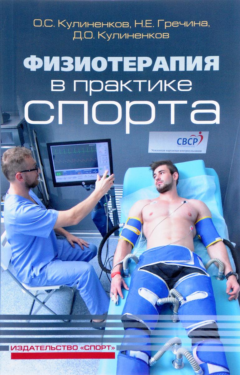 О. С. Кулиненков, Н. Е. Гречина, Д. О. Кулиненков Физиотерапия в практике спорта