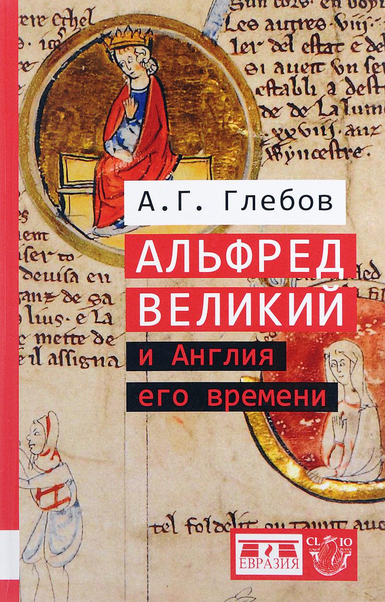 А. Г. Глебов Альфред Великий и Англия его времени