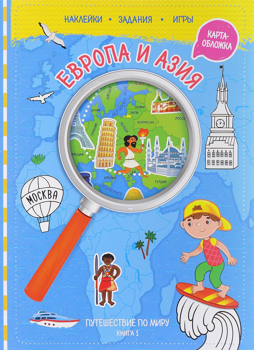 Путешествие по миру. Книга 1. Европа и Азия (+ карта мира и наклейки)
