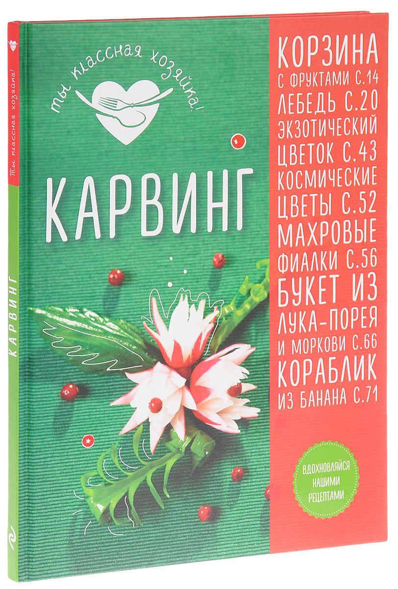 Т. Сотникова Карвинг юрышева яна сотникова т блюда из грибов