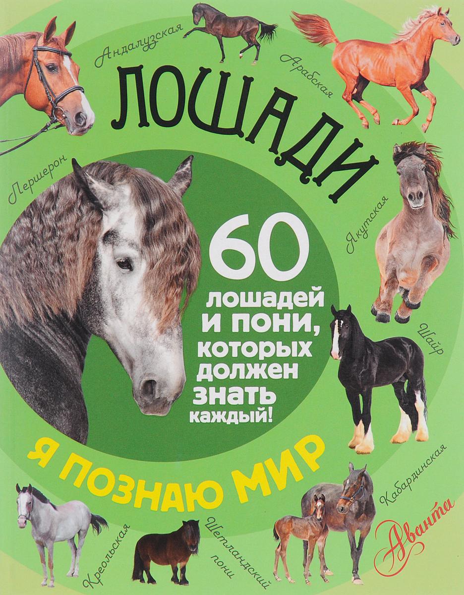 Ф. А. Келлер Лошади. 60 лошадей и пони, которых должен знать каждый!