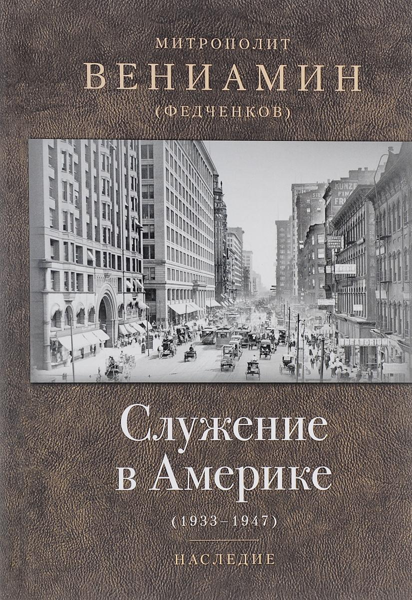 Митрополит Вениамин (Федченков) Служение в Америке. 1933-1947