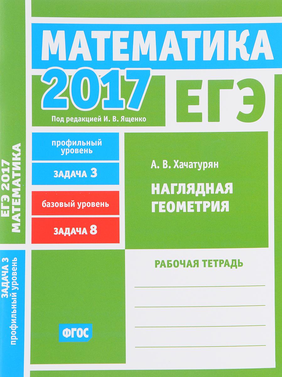 А. Хачатурян ЕГЭ 2017. Математика. Наглядная геометрия. Задание 3 (профильный уровень). Задача 8 (базовый уровень). Рабочая тетрадь