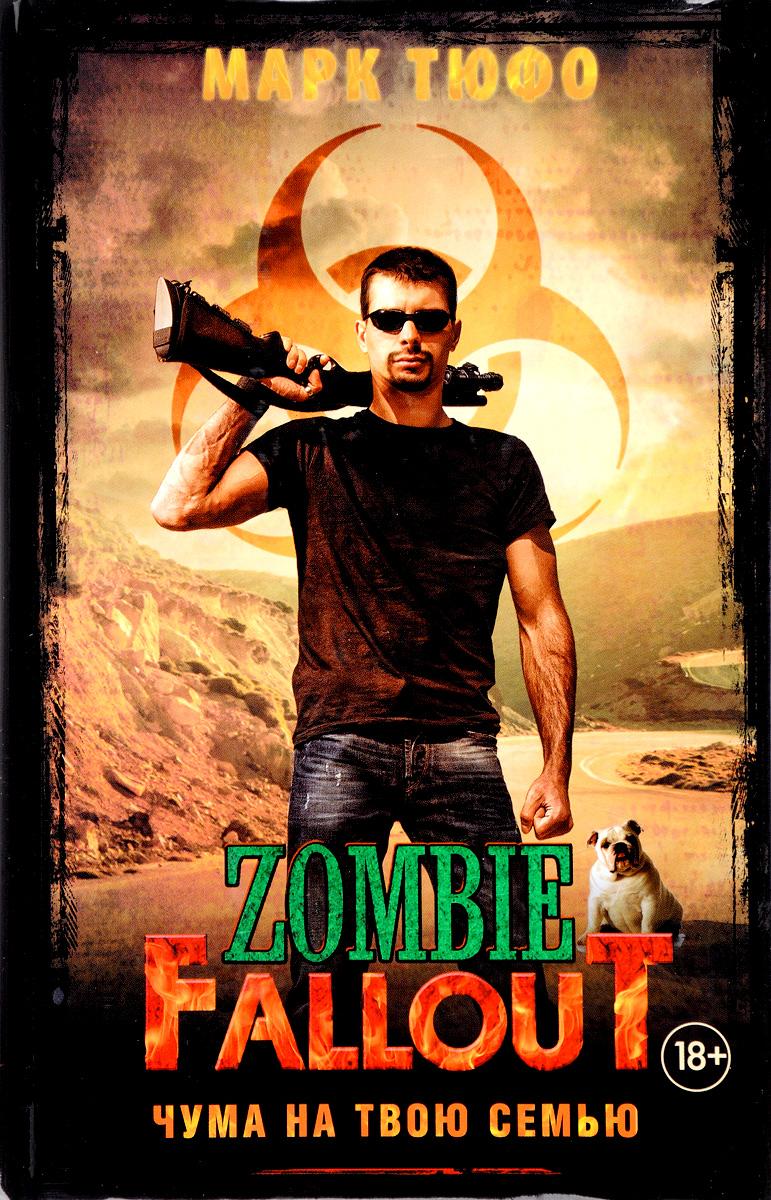 Марк Тюфо Zombie Fallout. Чума на твою семью цена