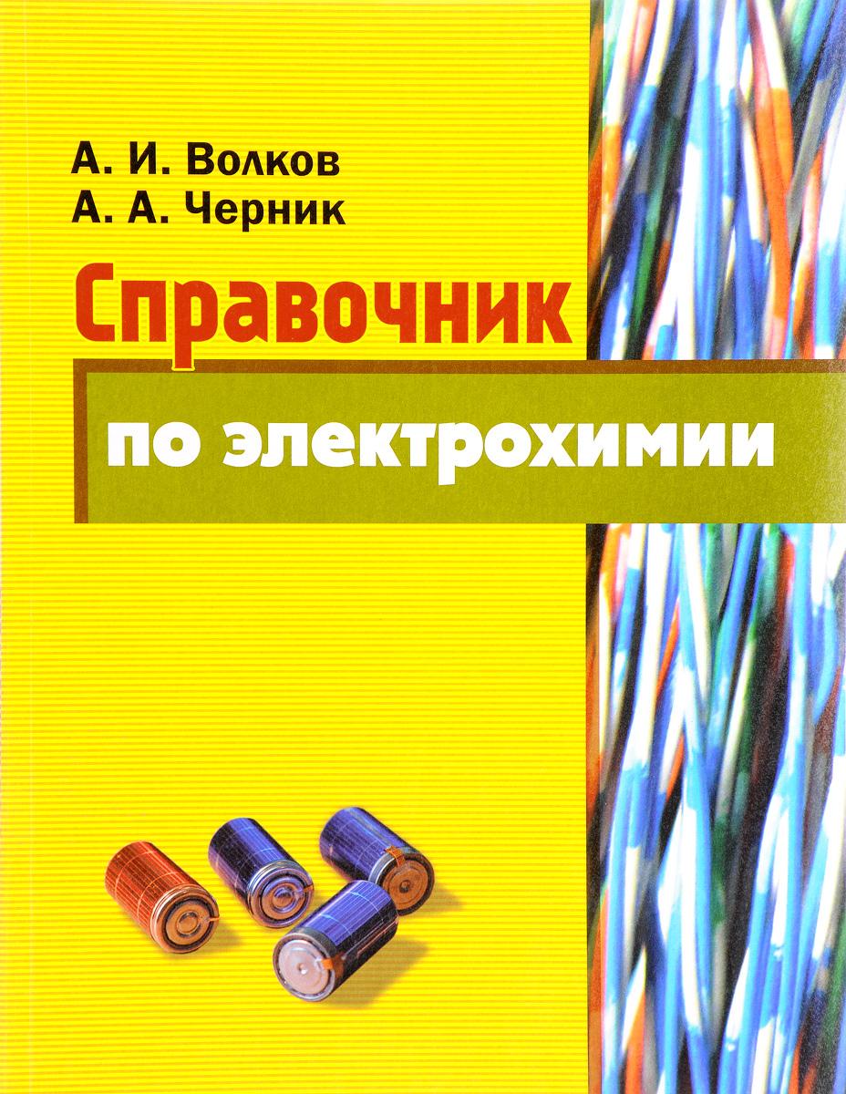 А. И. Волков, А. А. Черник Справочник по электрохимии