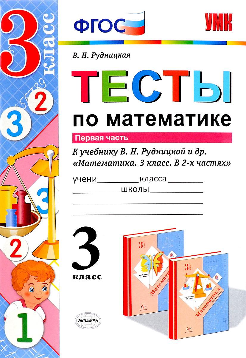 В. Н. Рудницкая Математика. Тесты. 3 класс. В 2 частях. Часть 1. К учебнику В. Н. Рудницкой, Т. В. Юдачевой
