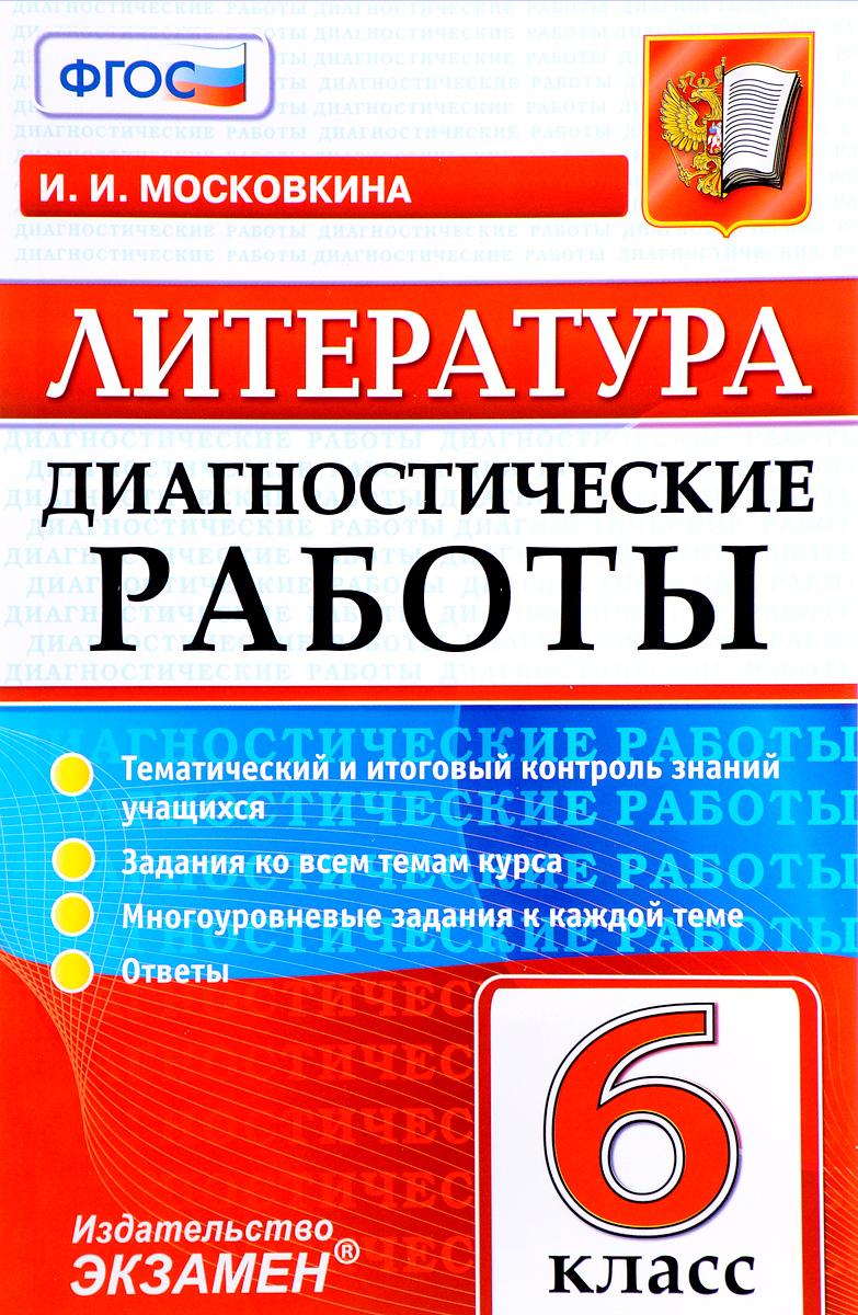 И. И. Московкина Литература. 6 класс. Диагностические работы